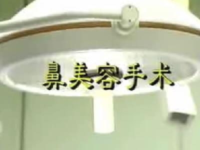 广州军美鼻部综合整形手术视频