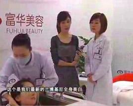 上海富华美容医院兰博基尼全身美白