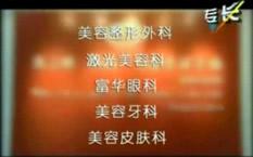 上海富华医疗美容医院美容科