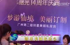 广州曙光14周年庆典 明星齐聚