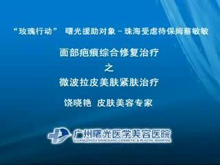广州曙光救援受虐待保姆手术流程(一)