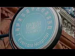 上海伊美尔港华医院
