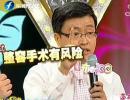 陈焕然博士讲解整形手术的风险