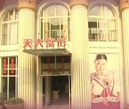 上海天大医疗美容医院视频