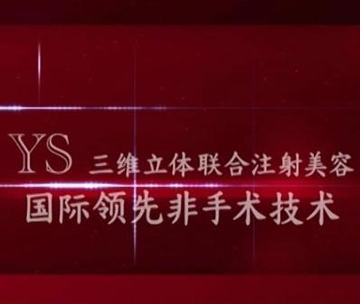 上海天大注射美容视频