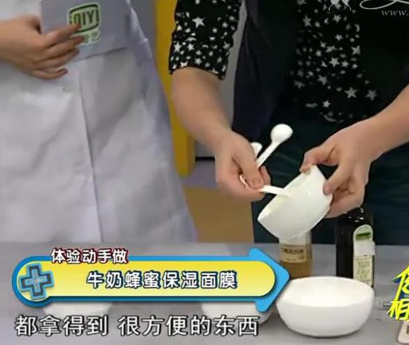 牛奶蜂蜜保湿面膜亲手做