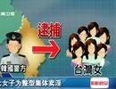 视频:七女子为筹钱整形集体赴韩国服务