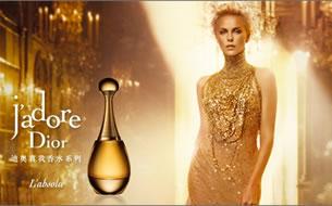 Dior真我香水——迷情香氛